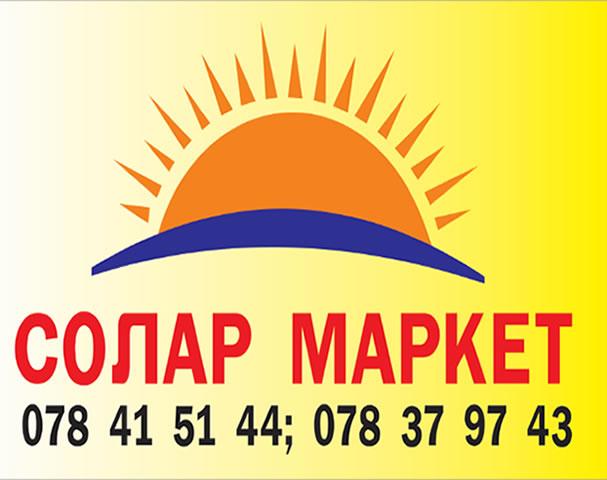 СОЛАР МАРКЕТ