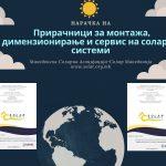 Набавка на прирачници за монтажа и димензионирање на сончеви системи по промотивна цена